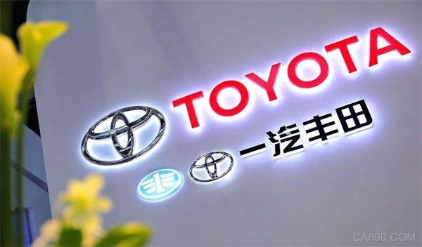 豐田,一汽,廣汽,智能網聯汽車