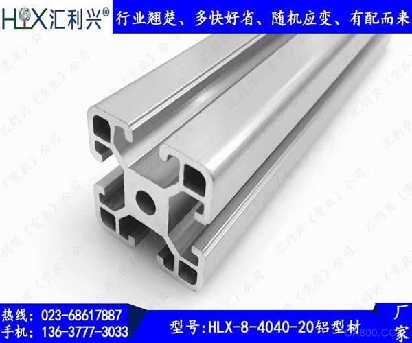 8080ri_成都汇利兴工业铝型材中4040铝型材与8080铝型材的区别