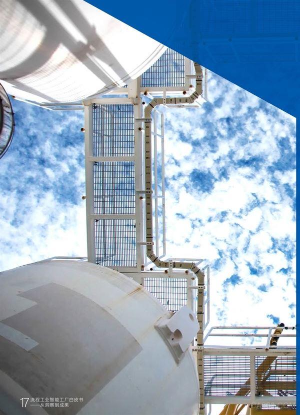 霍尼韦尔,智能制造研究,流程工业智能工厂白皮书