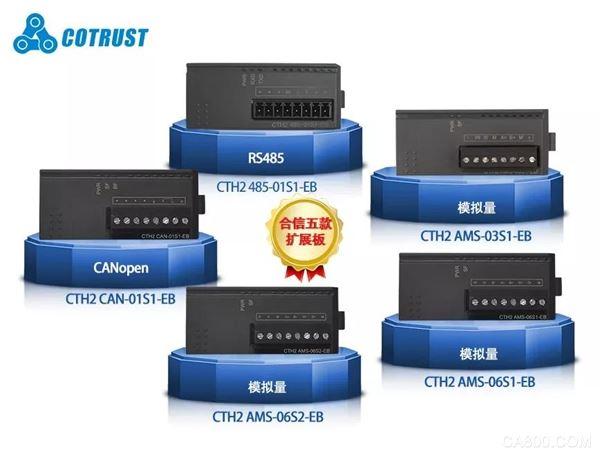 PLC,模拟量IO,通信,合信,扩展板