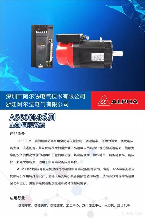 玉环机床展,阿尔法电气,变频器,伺服系统,电梯一体化机