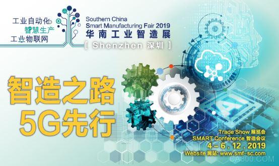 华南工业智造展,工业机器人,机器视觉