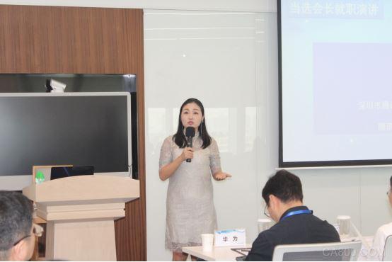 深圳市工業互聯網行業協會,委員會會長,副會長
