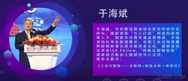 中国机器人峰会,于海斌,工业互联网
