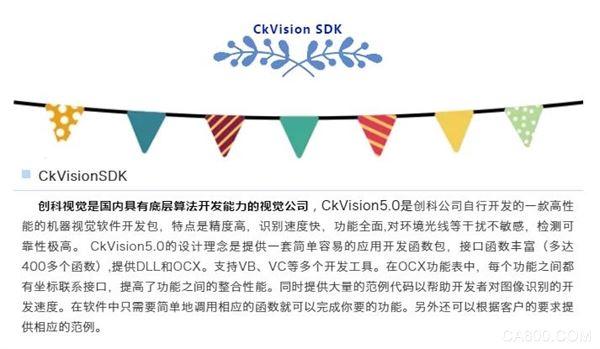 机器视觉,软件开发包,CkVision,半导体,包装