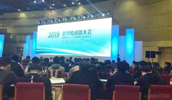 中國科學技術協會,世界傳感器大會