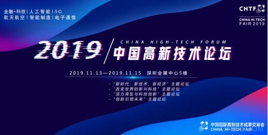 中国高新技术论坛,5G