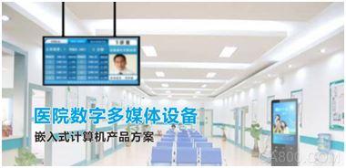 智慧医疗,华北工控,嵌入式计算机,数字多媒体