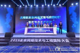 网络技术与工程国际大会,湾区网项目