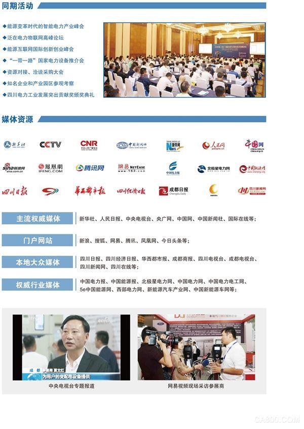 第十八届四川国际电力产业博览会