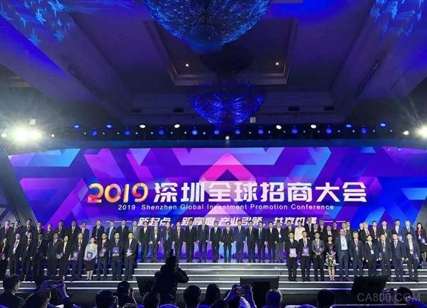 2019深圳全球招商大會,產業發展戰略