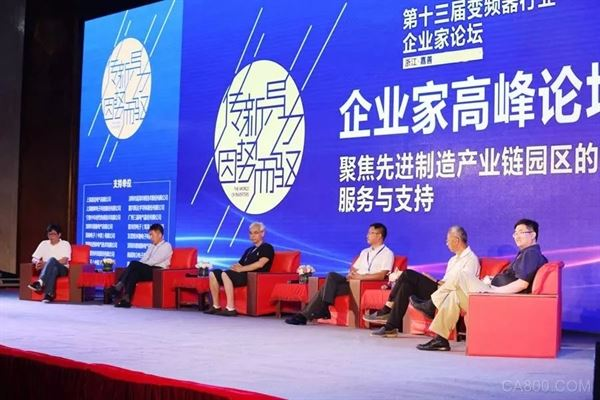 變頻器世界,變頻器行業企業家論壇