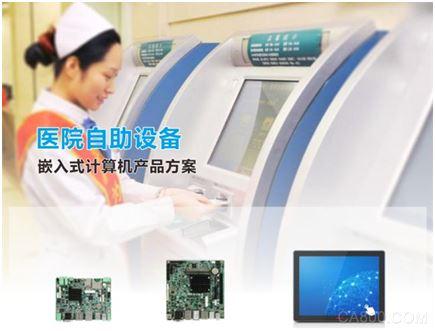 华北工控,医院自助,嵌入式计算机