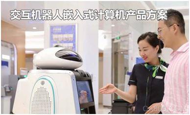 华北工控,嵌入式计算机,交互机器人