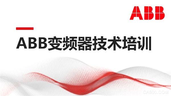 ABB变频器,变频器技术培训