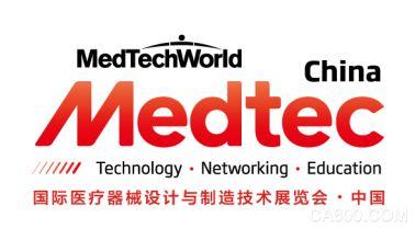 医疗器械行业,Medtec中国展