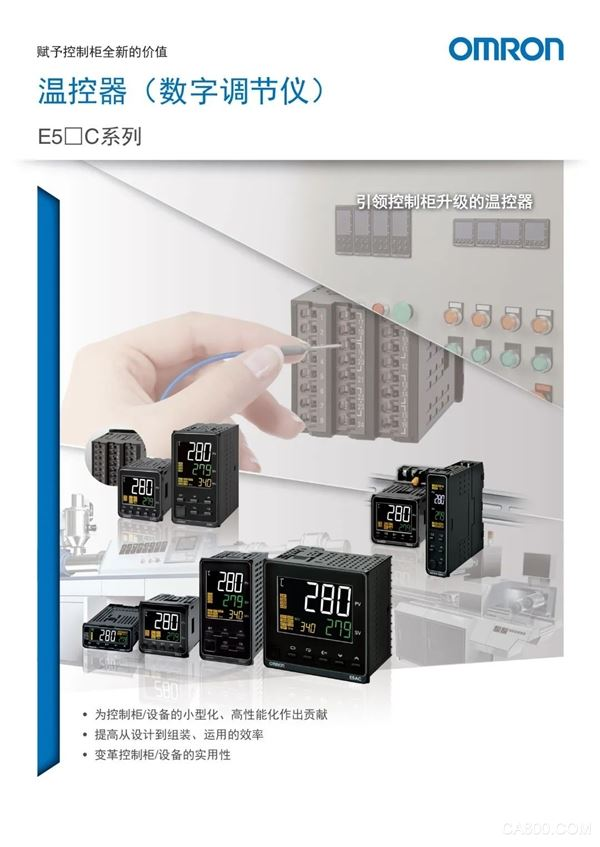 欧姆龙,红外线测温,温控器,医疗器材
