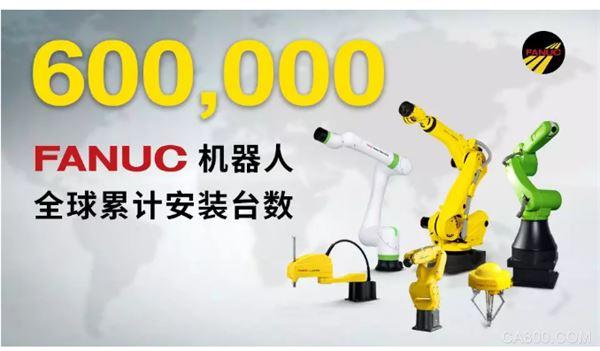 工业机器人,发那科机器人