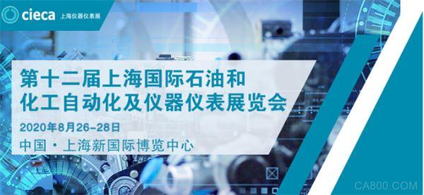 第二届上海国际石油和化工自动化及仪器仪表展览会