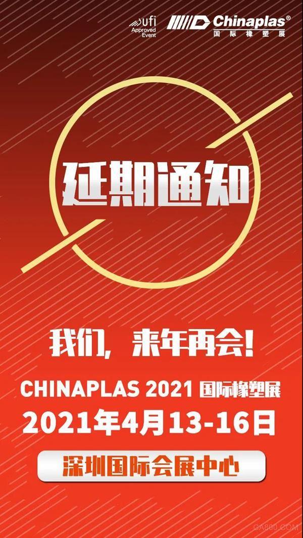 第三十四届CHINAPLAS,再度延期