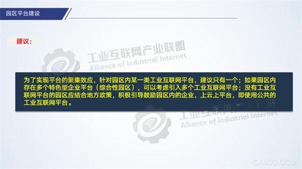 AII,工业互联网园区指南