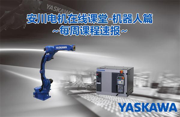 安川电机,机器人,在线培训