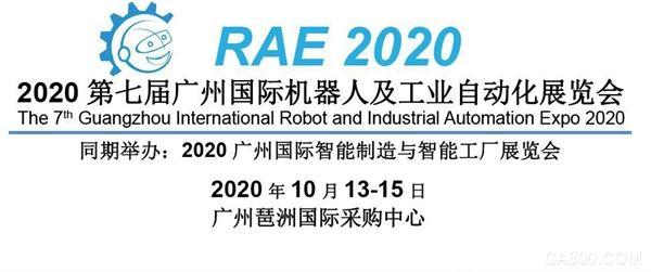 2020 第七届广州国际机器人及工业自动化展览会