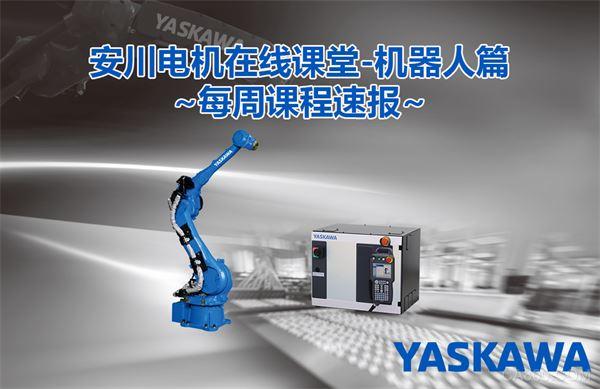 安川电机,在线培训,机器人