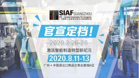广州国际工业自动化技术及装备展览会,SIAF