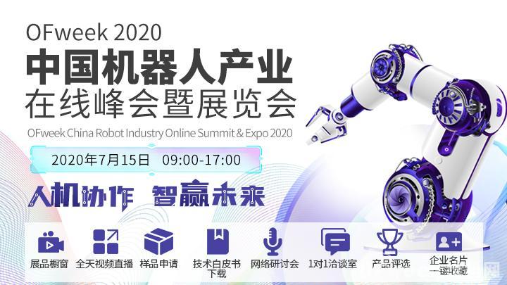 全国两会召开,OFweek 2020机器人在线展在行动