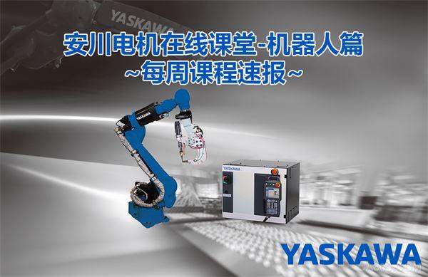 安川電機,機器人控制柜,在線培訓