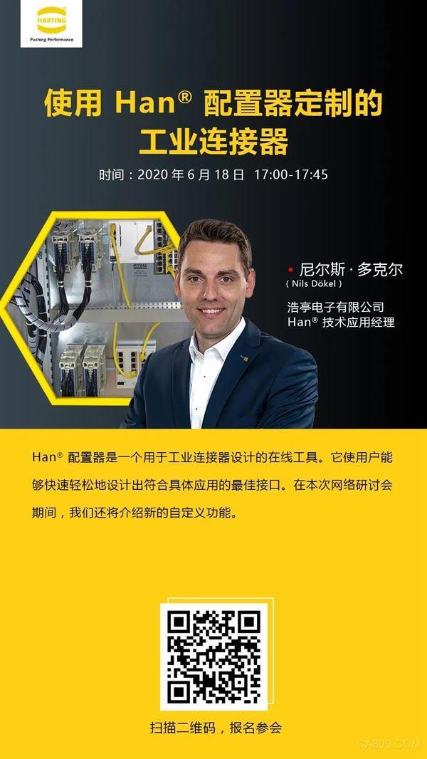 研讨会,浩亭,Han® 配置器