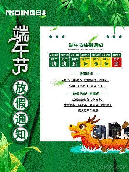 杭州日鼎,端午节