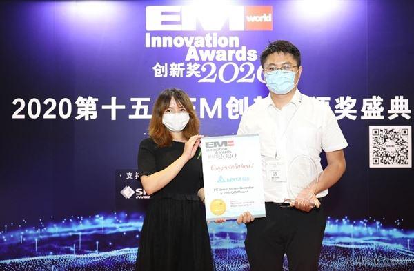 2020EM电子行业创新奖,运动控制卡