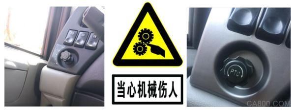 特种车辆,安全措施