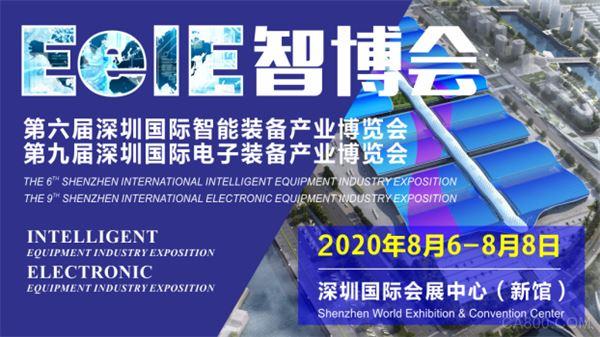 智博会,EeIE,电子装备产业,智能装备产业