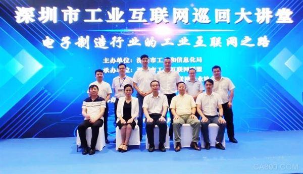 深圳市工业互联网联盟,工业互联网巡回大讲堂