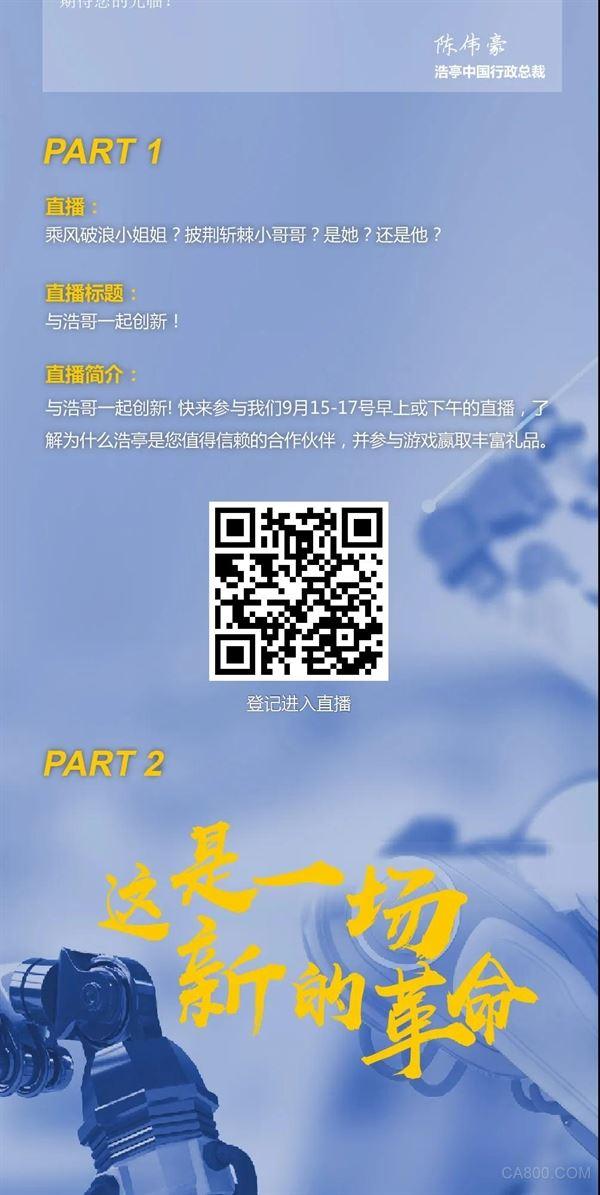工业自动化展,浩亭,直播