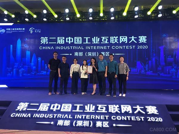 中国工业互联网大赛,深圳市工业互联网行业协会