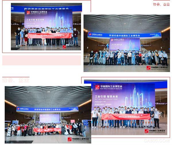 华南工博会,工业自动化,机器视觉