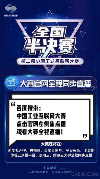 中国工业互联网大赛,全国半决赛