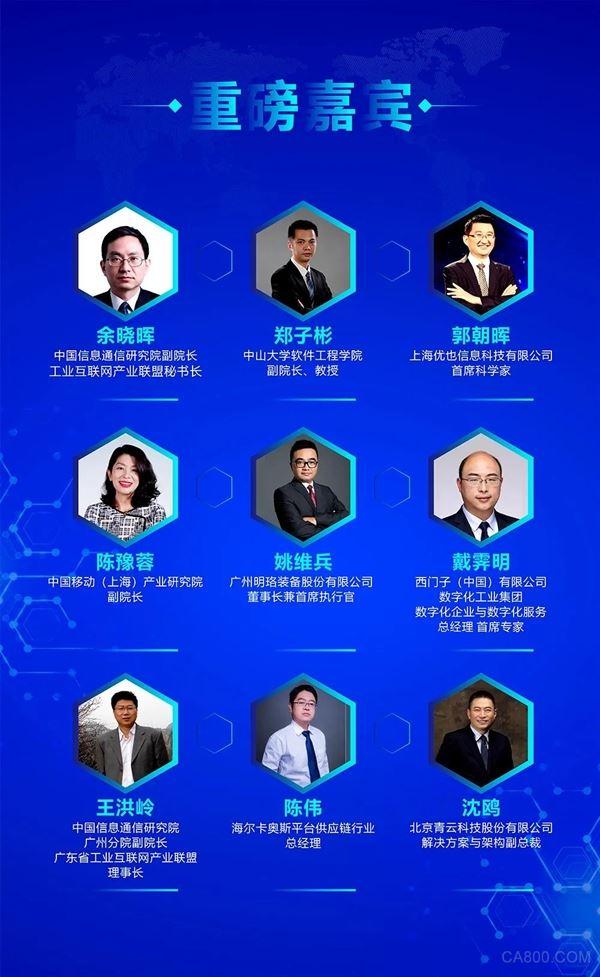 工业互联网,高质量发展高峰论坛