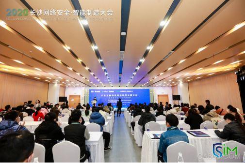智能制造大会,网络安全·,智能制造创新中心