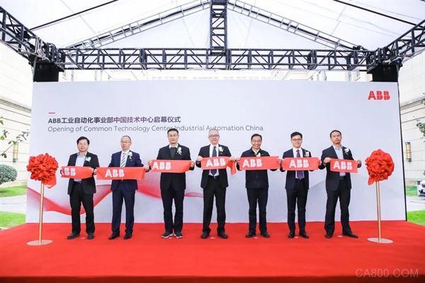 ABB,工业自动化事业部中国技术中心