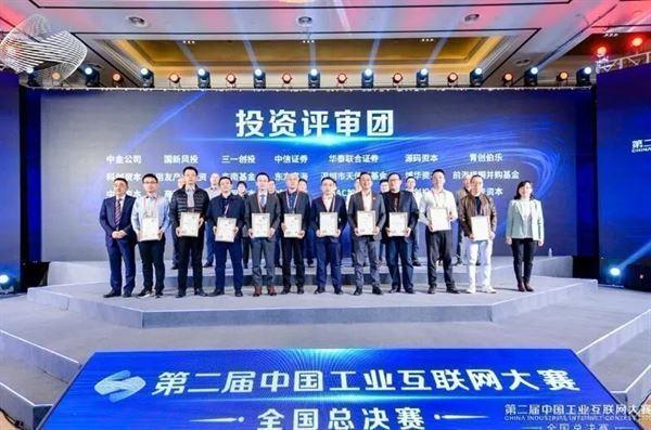 中国工业互联网大赛,全国总决赛