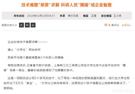 新冠疫情,大学仕自动化平台,中国制造