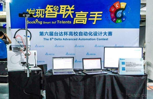 台达杯国际高校绿色智造大赛,自动化设计大赛