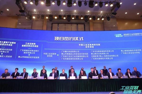 工业互联网大会,腾讯云