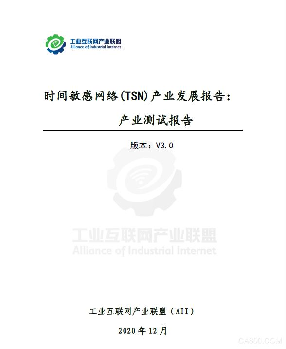 时间敏感网络,TSN