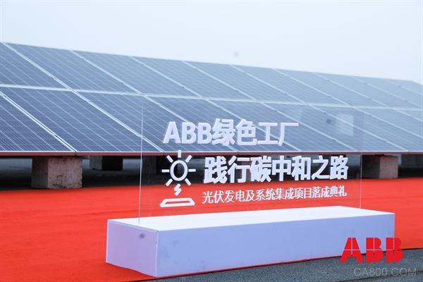 ABB低压电器,光伏发电